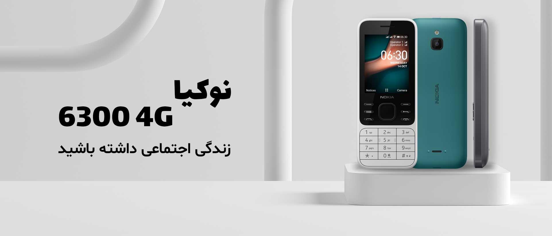 گوشی موبایل نوکیا مدل 6300 4G دو سیم کارت - موبایلتو